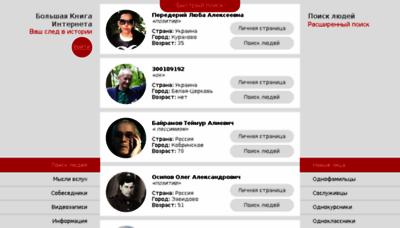 What Pisanie.ru website looked like in 2017 (3 years ago)