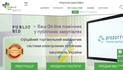What Public-bid.com.ua website looked like in 2018 (3 years ago)