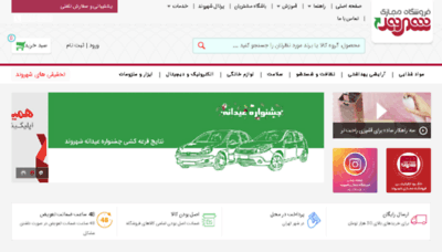 What Portal.shahrvand.ir website looked like in 2018 (3 years ago)