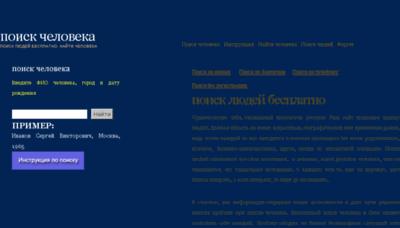 What Poiski-people.ru website looked like in 2018 (2 years ago)