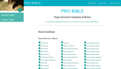 What Probible.ru website looked like in 2018 (3 years ago)