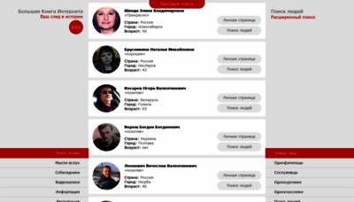 What Pisanie.ru website looked like in 2018 (2 years ago)