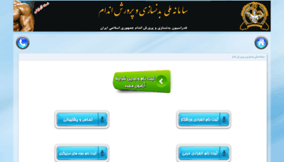 What Portal.iranbbf.ir website looked like in 2018 (2 years ago)