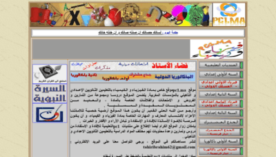 What Pc1.ma website looked like in 2019 (2 years ago)