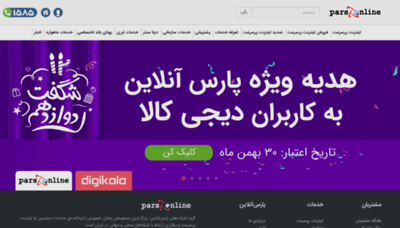 What Pol.ir website looked like in 2019 (2 years ago)