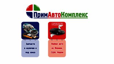 What Pakdv.ru website looked like in 2019 (2 years ago)