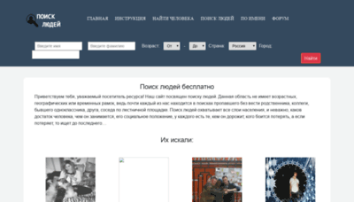 What Poiski-people.ru website looked like in 2019 (2 years ago)