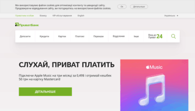 What Privatbank.ua website looked like in 2019 (1 year ago)