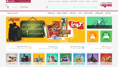 What Portal.shahrvand.ir website looked like in 2019 (1 year ago)