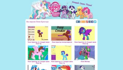 What Pony-creator.ru website looked like in 2019 (1 year ago)