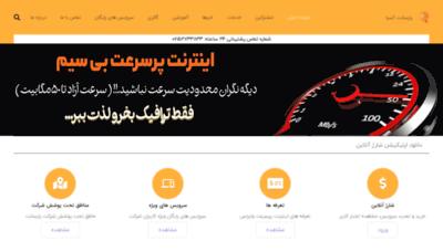 What Pnisp.ir website looked like in 2020 (1 year ago)
