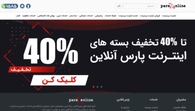 What Pol.ir website looked like in 2020 (1 year ago)