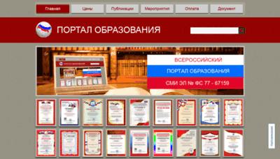 What Portalobrazovaniya.ru website looked like in 2020 (1 year ago)