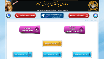 What Portal.iranbbf.ir website looked like in 2020 (1 year ago)