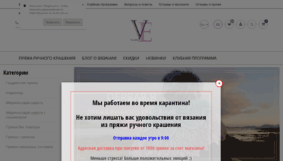 What Pryazha-ot-vizell.com.ua website looked like in 2020 (This year)