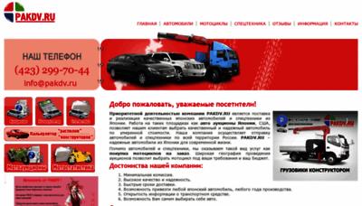 What Pakdv.ru website looked like in 2020 (1 year ago)