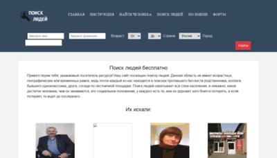 What Poiski-people.ru website looked like in 2020 (1 year ago)