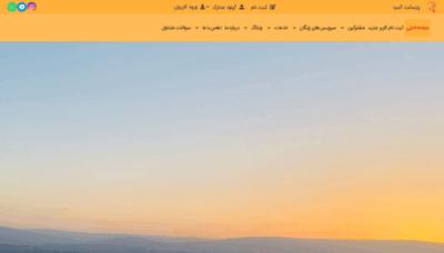 What Pnisp.ir website looked like in 2020 (This year)