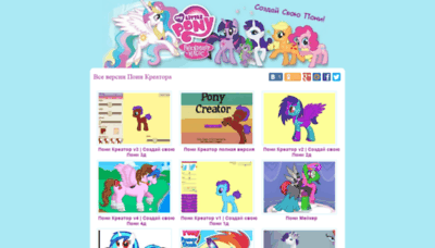 What Pony-creator.ru website looked like in 2020 (This year)