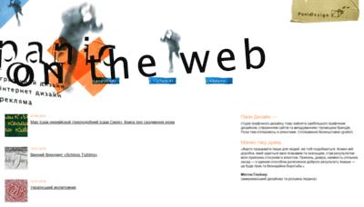 What Panic.com.ua website looks like in 2021