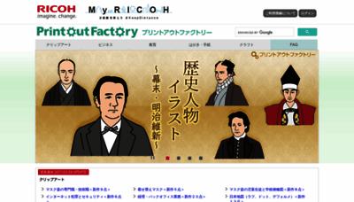 What Printout.jp website looks like in 2021