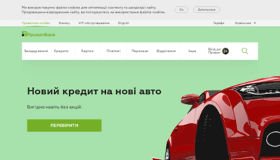 What Privatbank.ua website looks like in 2021