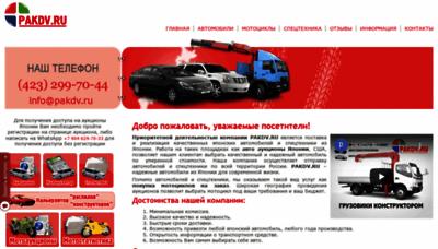 What Pakdv.ru website looks like in 2021