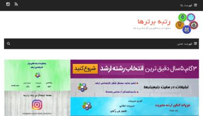 What Rotbeh-bartarha.ir website looked like in 2018 (3 years ago)