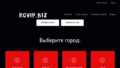What Rcvip.biz website looked like in 2018 (2 years ago)