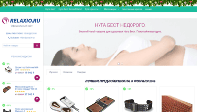 What Relaxio.ru website looked like in 2019 (2 years ago)