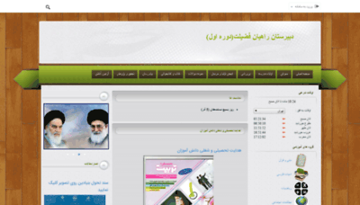 What Rahiyan1.ir website looked like in 2019 (1 year ago)