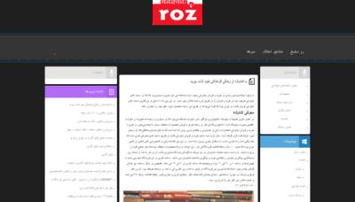 What Roztabligh.ir website looked like in 2020 (1 year ago)