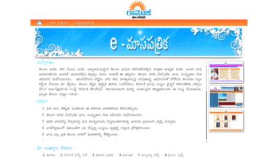 What Ramojifoundation.org website looked like in 2020 (1 year ago)