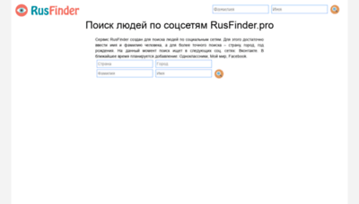 What Rusfinder.pro website looked like in 2020 (1 year ago)