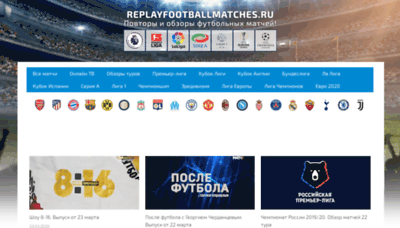 What Replayfootballmatches.net website looked like in 2020 (1 year ago)