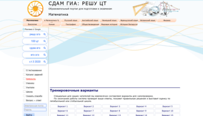 What Reshuct.by website looked like in 2020 (1 year ago)