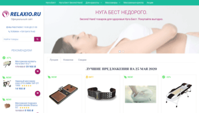 What Relaxio.ru website looked like in 2020 (1 year ago)