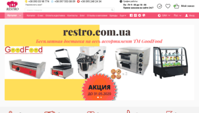 What Restro.com.ua website looked like in 2020 (This year)