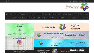 What Rotbeh-bartarha.ir website looked like in 2020 (1 year ago)