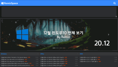 What Remiz.co.kr website looks like in 2021