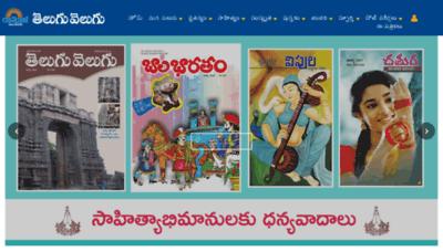 What Ramojifoundation.org website looks like in 2021