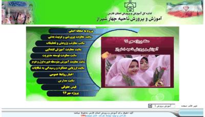 What Shz4.farsedu.ir website looked like in 2015 (6 years ago)