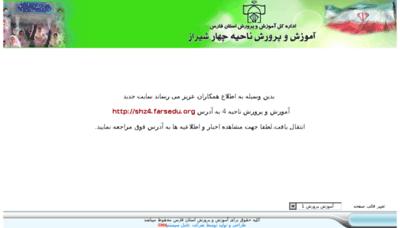 What Shz4.farsedu.ir website looked like in 2016 (5 years ago)