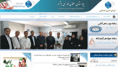 What Salmanhospital.ir website looked like in 2016 (4 years ago)