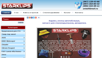What Starklips.com.ua website looked like in 2016 (4 years ago)