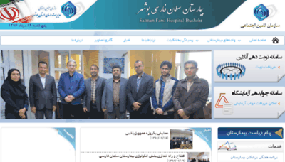 What Salmanhospital.ir website looked like in 2017 (3 years ago)
