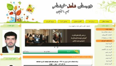 What Shahedekhoshnam.ir website looked like in 2017 (4 years ago)