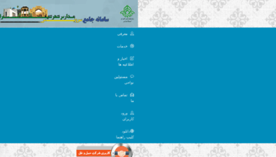 What Shirazs.ir website looked like in 2017 (3 years ago)