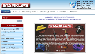 What Starklips.com.ua website looked like in 2017 (4 years ago)