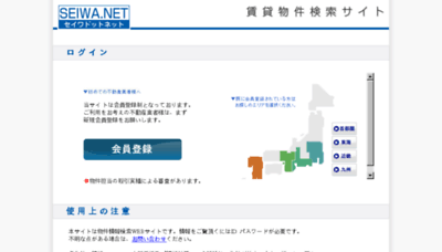 What Seiwa-dss.net website looked like in 2018 (3 years ago)